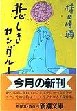 悲しきカンガルー (新潮文庫)