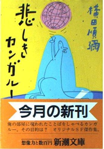 悲しきカンガルー (新潮文庫)の詳細を見る