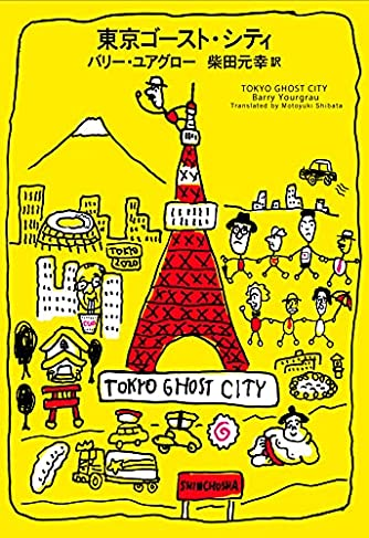 東京ゴースト・シティ