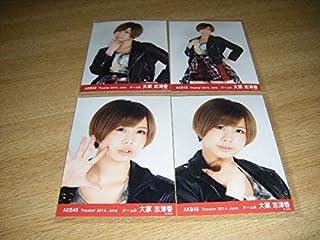 AKB48月別 生写真 2014 June 6月 大家志津香 4枚コンプ