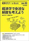 経済学で身近な制度を考えよう 経済セミナーe-Book