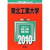 東北工業大学 [2010年版 大学入試シリーズ] (大学入試シリーズ 209)