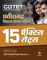 15 Practice Sets CGTET Shikshak Patrta Pariksha Paper 2 Class (6 to 8) Ganit Avum Vigyan shikshak 2020