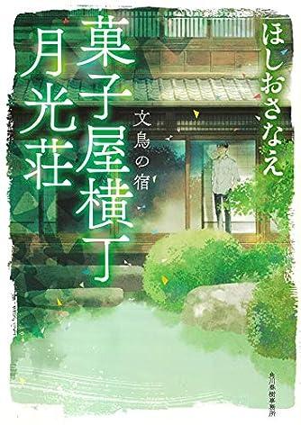 菓子屋横丁月光荘 文鳥の宿 (ハルキ文庫 ほ 5-3)