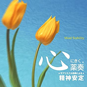 healing music <subliminal effect> Mind Stability