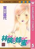 林檎と蜂蜜 5 (マーガレットコミックスDIGITAL)