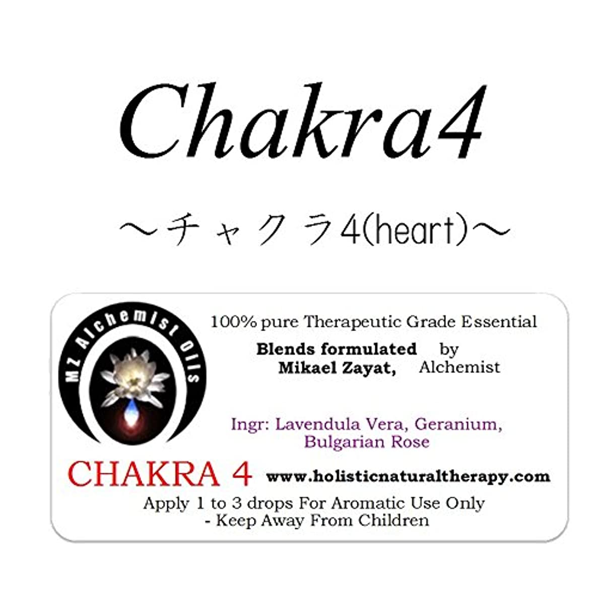 広々レタス休戦ミカエル?ザヤットアルケミストオイル セラピストグレードアロマオイル Chakra 4(heart)-チャクラ4 - 4ml