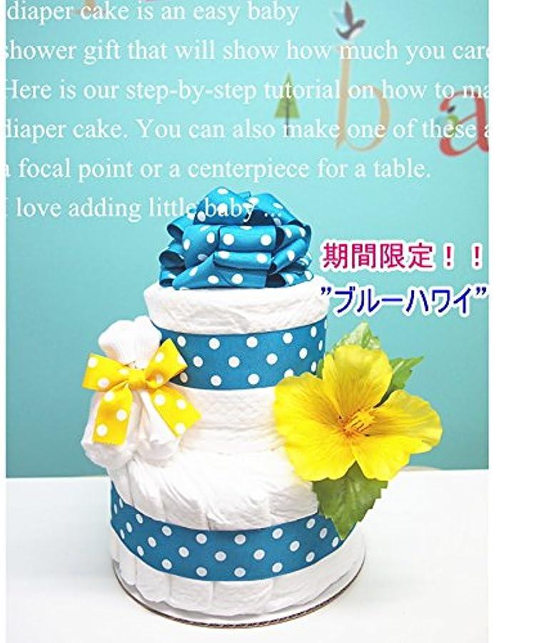 力強いヨーグルト変成器出産祝いギフト!ブルーハワイ2段おむつケーキ★(Sサイズ(パンパース), ブルーハワイ)