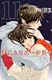 キス&ネバークライ(11) (Kissコミックス)