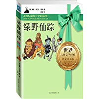 Wizard of Oz - The World Children Literature Classic (Chinese Edition)