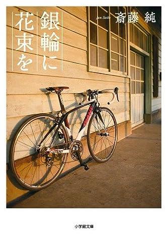 銀輪に花束を (小学館文庫)