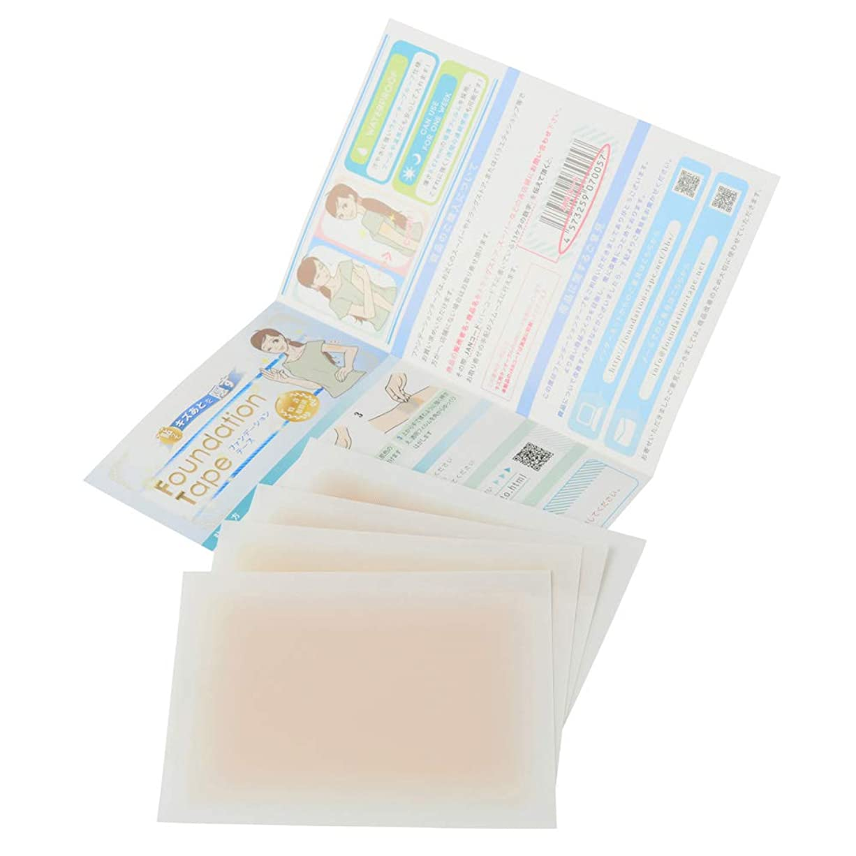 健全上がる安心させる(大判サイズ) ファンデーションテープ (傷跡を隠すテープ) 4色4枚入 お試しセット 防水 つや消し 日本製 ログインマイライフ foundation tape