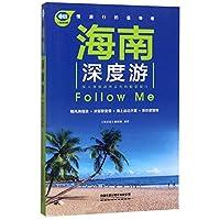 海南深度游Follow Me/亲历者