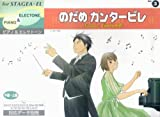 STAGEA・EL ピアノ&エレクトーンシリーズ 中~上級 (3) のだめカンタービレ