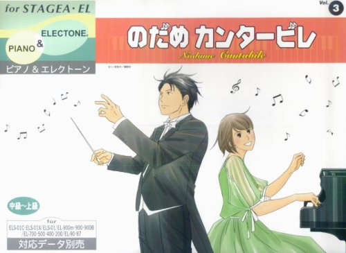 STAGEA・EL ピアノ&エレクトーンシリーズ 中~上級 (3) のだめカンタービレの詳細を見る