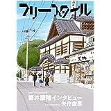 フリースタイル42 筒井康隆インタビュー by 矢作俊彦