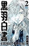 黒羽白書 2 (2) (少年チャンピオン・コミックス)