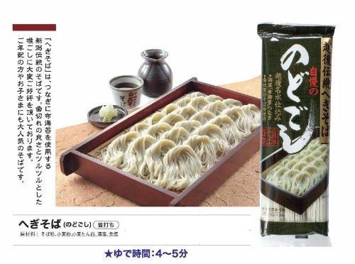 乾物屋の極上乾麺 越後伝統へぎそば 270g(90g×3本)×3袋   メール便