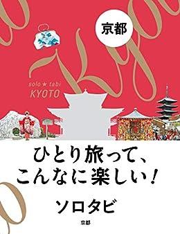 [JTBパブリッシング]のソロタビ 京都