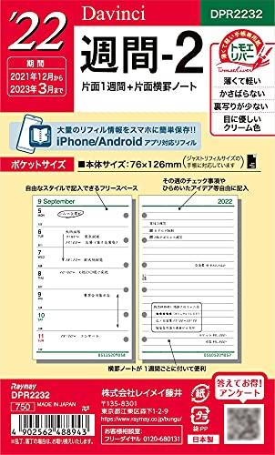 レイメイ藤井 ダヴィンチ 手帳用リフィル 2022年 ポケットサイズ ウィークリー DPR2232 2021年 12月始まり