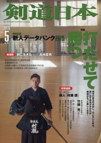 剣道日本 2016年 5月号 [雑誌]