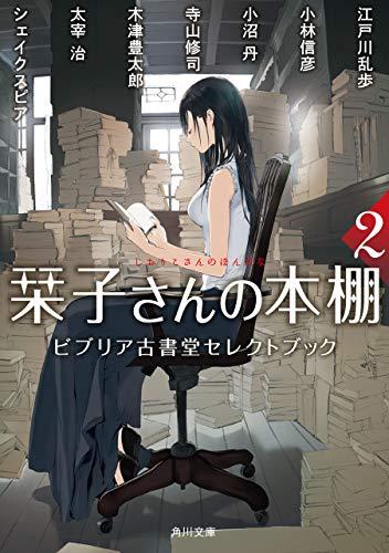 栞子さんの本棚2 ビブリア古書堂セレクトブック (角川文庫)