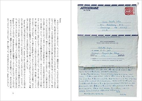 『須賀敦子の手紙 1975―1997年 友人への55通』の4枚目の画像