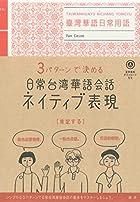 日常台湾華語会話ネイティブ表現