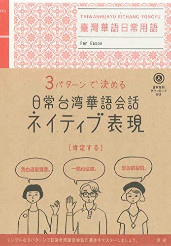 日常台湾華語会話ネイティブ表現 ([テキスト])の詳細を見る