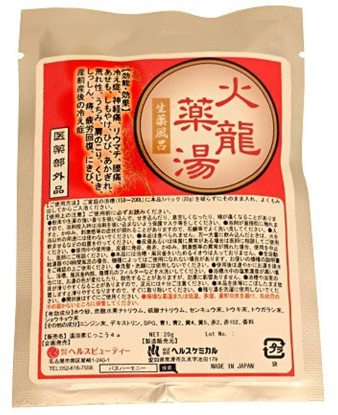 平和気絶させる慈悲深い火龍 薬湯 分包 タイプ 1回分 生薬 薬湯 天然生薬 の 香り 医薬部外品