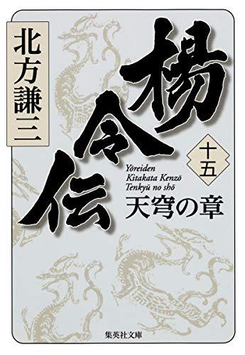 楊令伝 15 天穹の章 (集英社文庫)