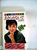 あきらめないで―小坂明子のやせる本 (1982年) (Futaba books)