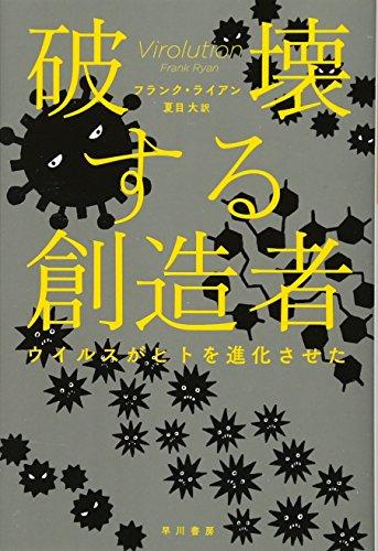 破壊する創造者――ウイルスがヒトを進化させた (ハヤカワ・ノンフィクション文庫)