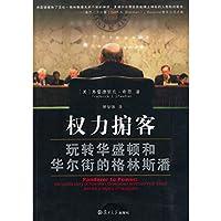 Power brokers: Fun Washington and Wall Street Greenspan(Chinese Edition)
