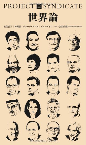世界論 (プロジェクトシンジケート叢書4)の詳細を見る