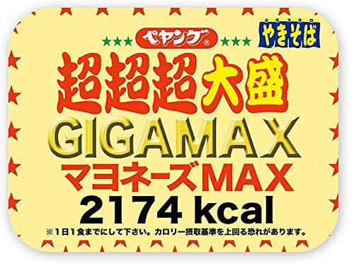 まるか食品 ペヤング ソースやきそば超超超大盛りGIGAMAX マヨネーズMAX 436g×8個