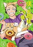 僕はお猫様の下僕です。(3) (Gファンタジーコミックス)