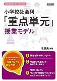 小学校社会科「重点単元」授業モデル (社会科授業サポートBOOKS)