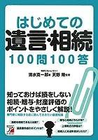 はじめての遺言・相続100問100答 (アスカビジネス)