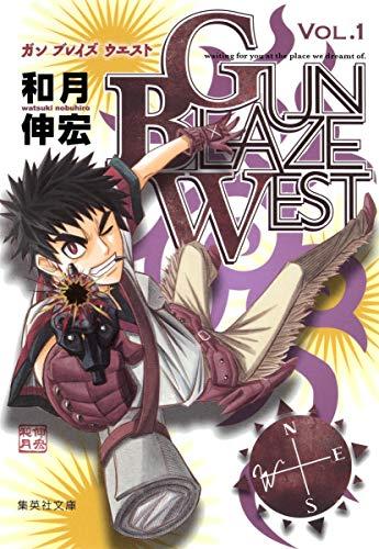 GUN BLAZE WEST 1 (集英社文庫―コミック版)