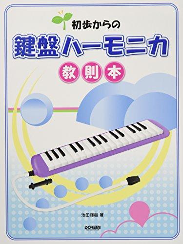 鍵盤ハーモニカ教則本 (初歩からの)