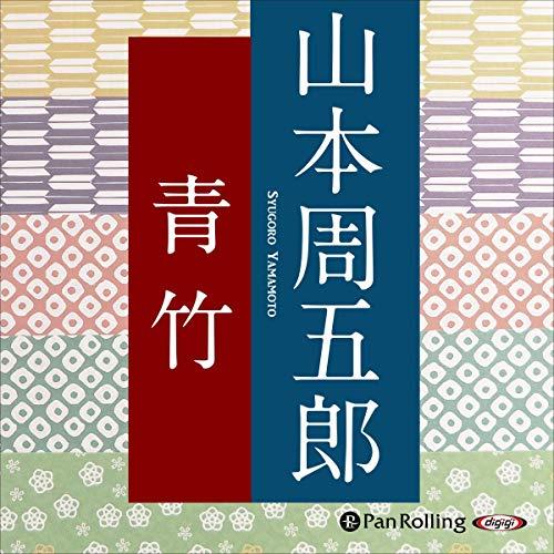 『青竹』のカバーアート