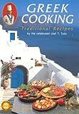 Greek Cooking - Traditional Recipes (Ekdotike Athenon Travel Guides)