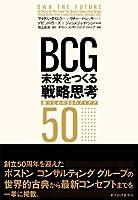BCG 未来をつくる戦略思考: 勝つための50のアイデア
