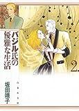 バジル氏の優雅な生活 2 (白泉社文庫)