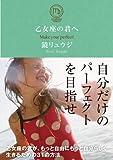 乙女座の君へ 乙女座の君が、もっと自由にもっと自分らしく生きるための31の方法 (サンクチュアリ出版)