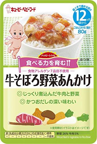 キユーピー キユーピーベビーフード ハッピーレシピ 牛そぼろ野菜あんかけ 12ヶ月頃から 80g×12個