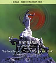 Most Famous Classical Cantonese Music by Most Famous Classical Cantonese Music (2008-03-11)