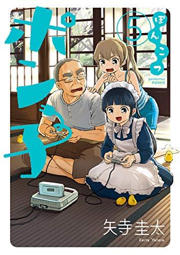 ぽんこつポン子(5) (ビッグコミックス)