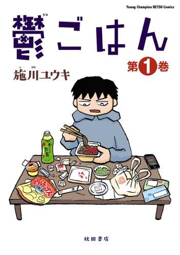 鬱ごはん 1 (ヤングチャンピオン烈コミックス) - 施川ユウキ